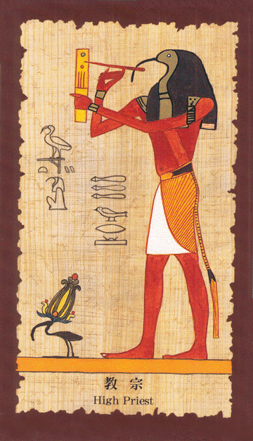 Thoth, the High Priest